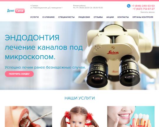 Сайт клиники ДентСити