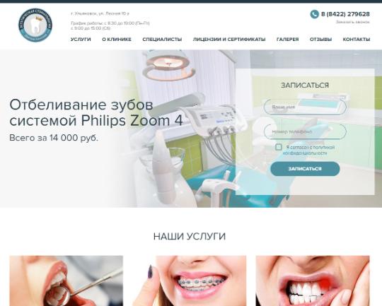 Сайт стоматологии Хамитова