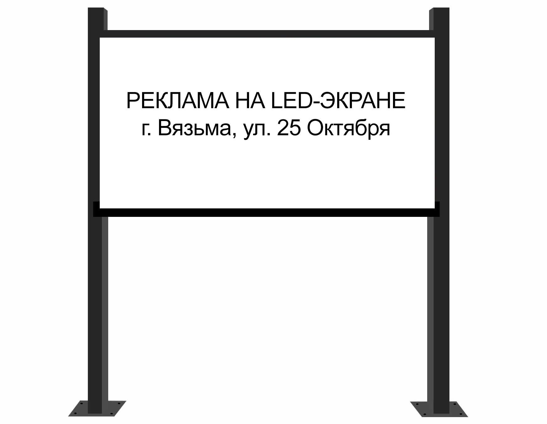 картинка Трансляция на LED-экране (ул. 25 Октября / ул. Репина) от магазина Софит