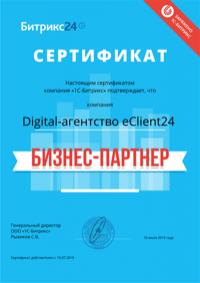Сертификат Битрикс24 Бизнес-партнер