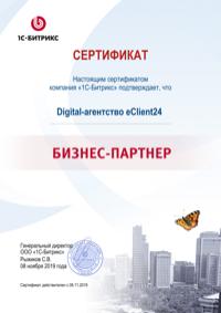 Сертификат 1С-Битрикс Бизнес-партнер