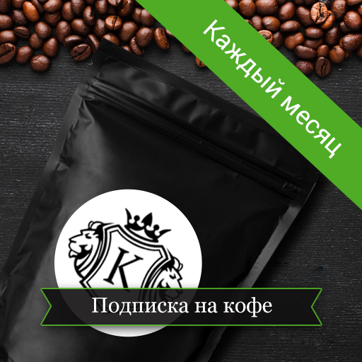 Подписка на кофе с доставкой каждый месяц