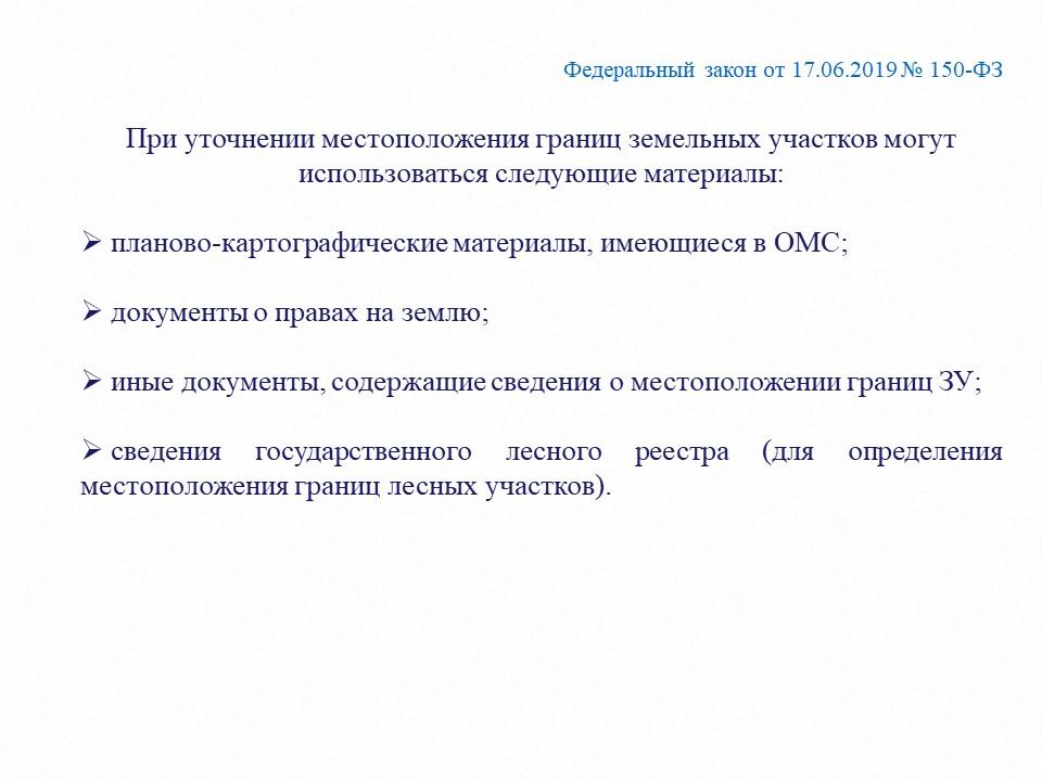 "картинка  ""Анализ изменений законодательства, август 2019 "" Презентация от магазина Одежда+"