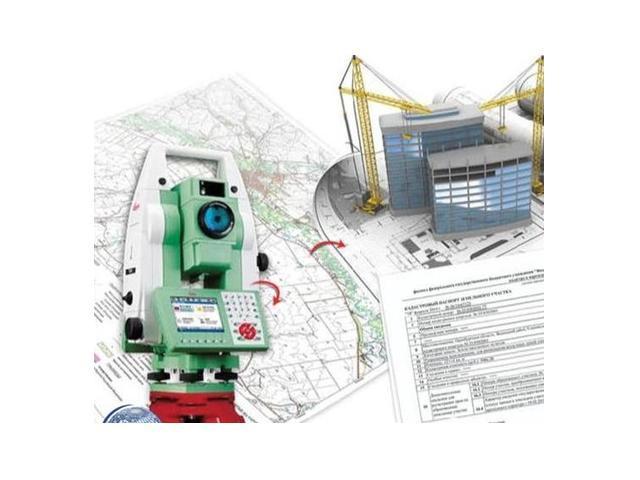 """картинка """"Современные технологии в области кадастровой деятельности"""". Программа повышения квалификации."""