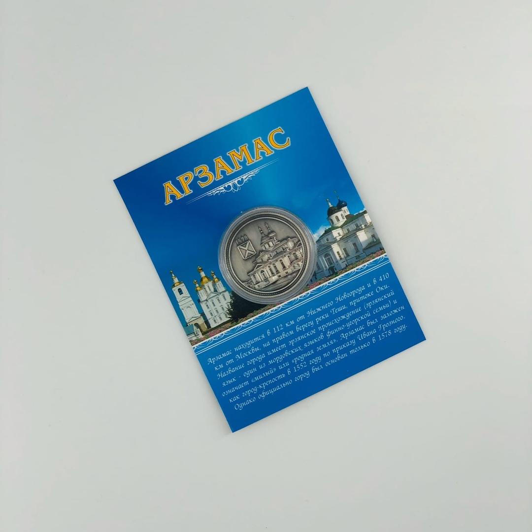 "картинка Монета сувенирная ""Арзамас"""
