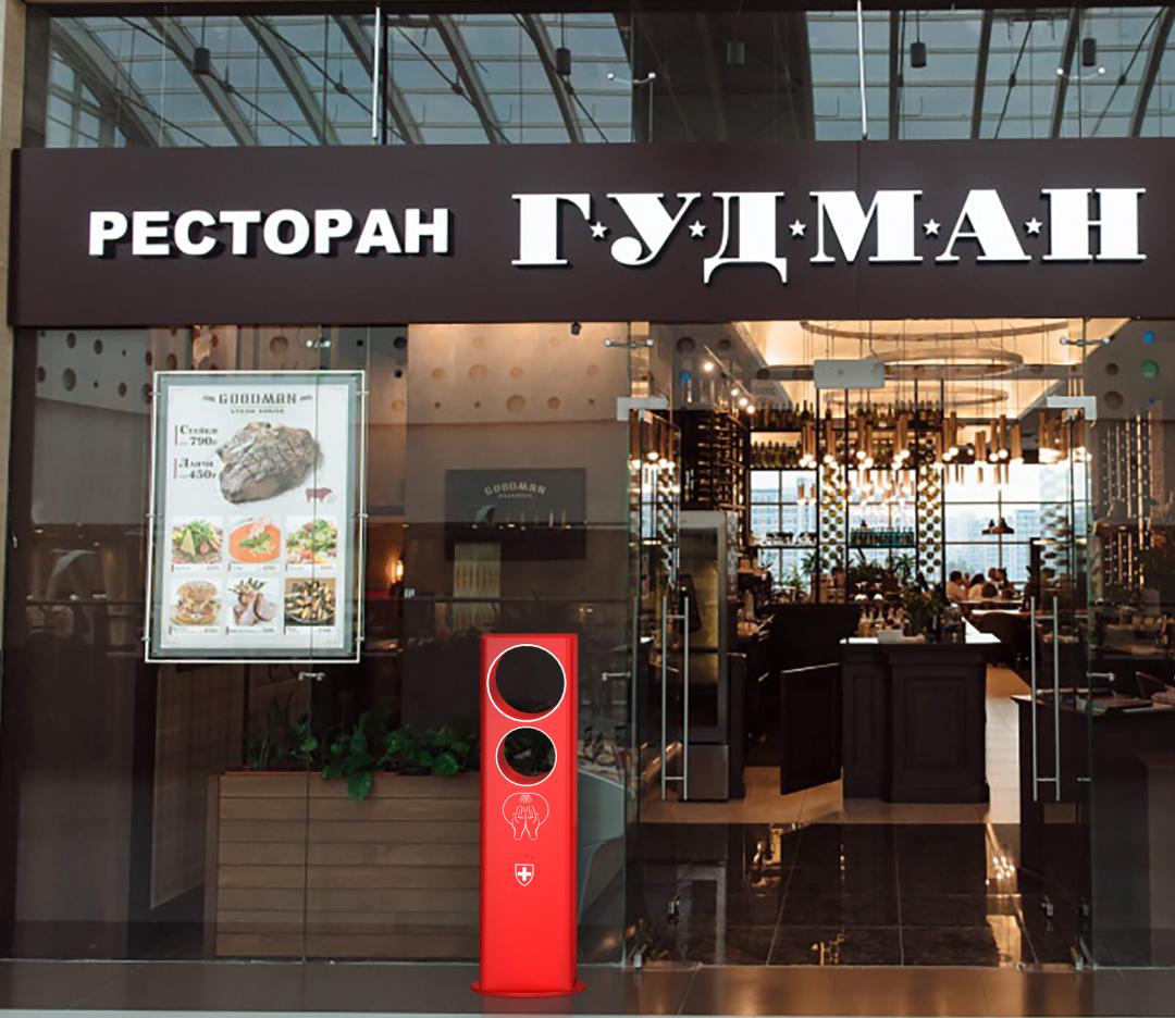 Автоматический дезинфектор Freehub, напольный, красный, для семейного ресторана