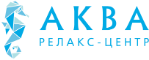 "Релакс-центр ""Аква"""