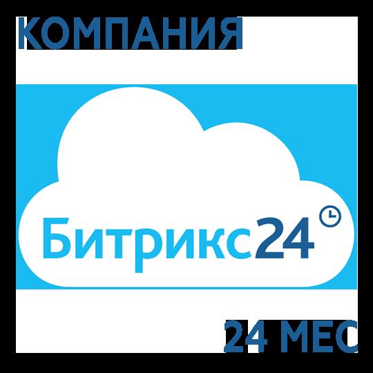 1С-Битрикс24 Лицензия Компания (24мес.) - Компания MAXIS