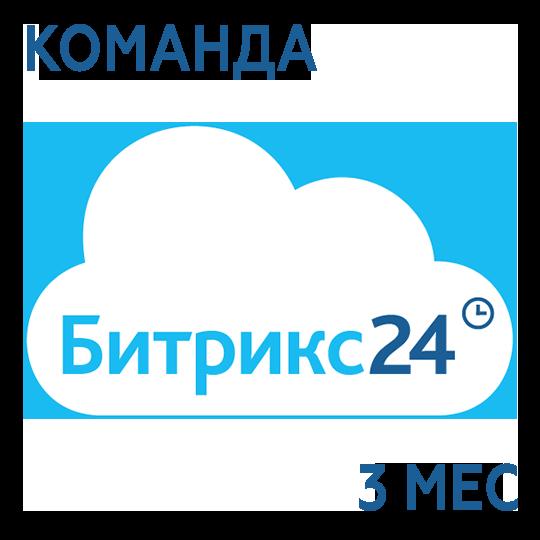 1С-Битрикс24 Лицензия Команда (3 мес.) - Компания MAXIS