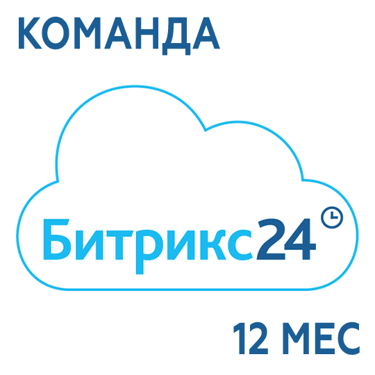 1С-Битрикс24 Лицензия Команда (12 мес.) - Компания MAXIS