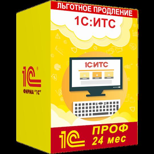 1С:КП ПРОФ на 24 месяца. Льготная цена - Компания MAXIS