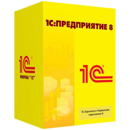 1С:Зарплата и управление персоналом 8 ПРОФ. Электронная поставка - Компания MAXIS
