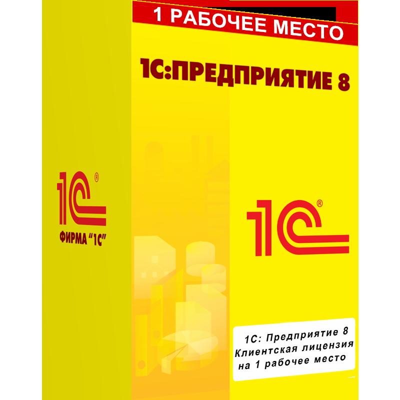 1С:Клиентская лицензия на 1 рабочее место. Электронная поставка - Компания MAXIS
