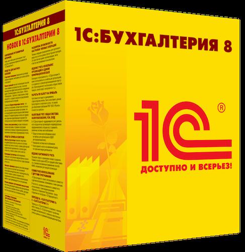 1С:Бухгалтерия 8 ПРОФ. Электронная поставка - Компания MAXIS