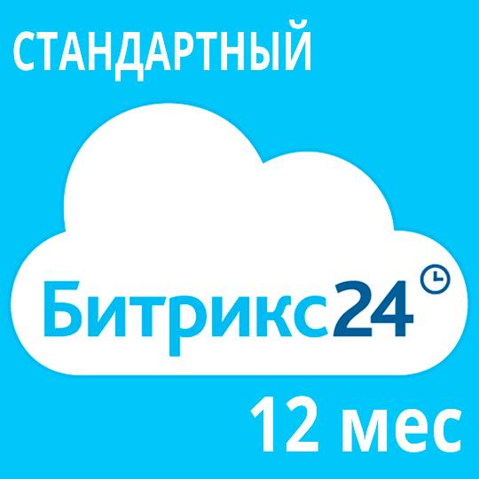 1С-Битрикс24 Лицензия Стандартный (12 мес.) - Компания MAXIS