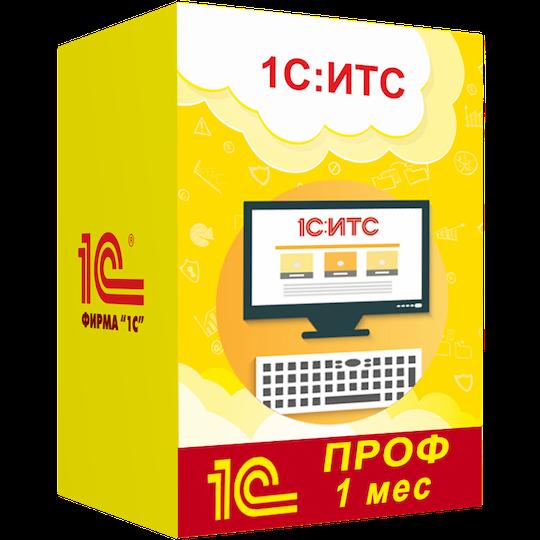 1С:КП ПРОФ на 1 месяц - Компания MAXIS