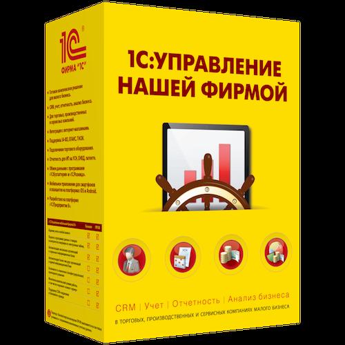 1С:Управление нашей фирмой 8 ПРОФ. Электронная поставка - Компания MAXIS