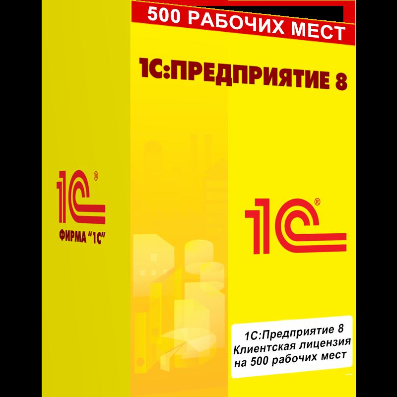 1С:Клиентская лицензия на 500 рабочих мест. Электронная поставка - Компания MAXIS