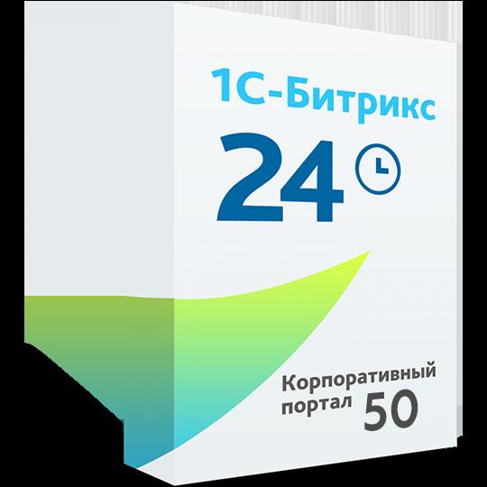1С-Битрикс24 Лицензия Корпоративный портал - 50 - Компания MAXIS