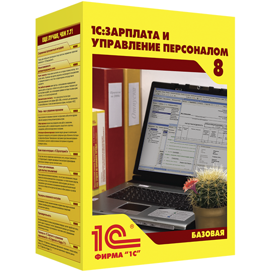 1С:Зарплата и управление персоналом 8. Базовая версия. Электронная поставка - Компания MAXIS