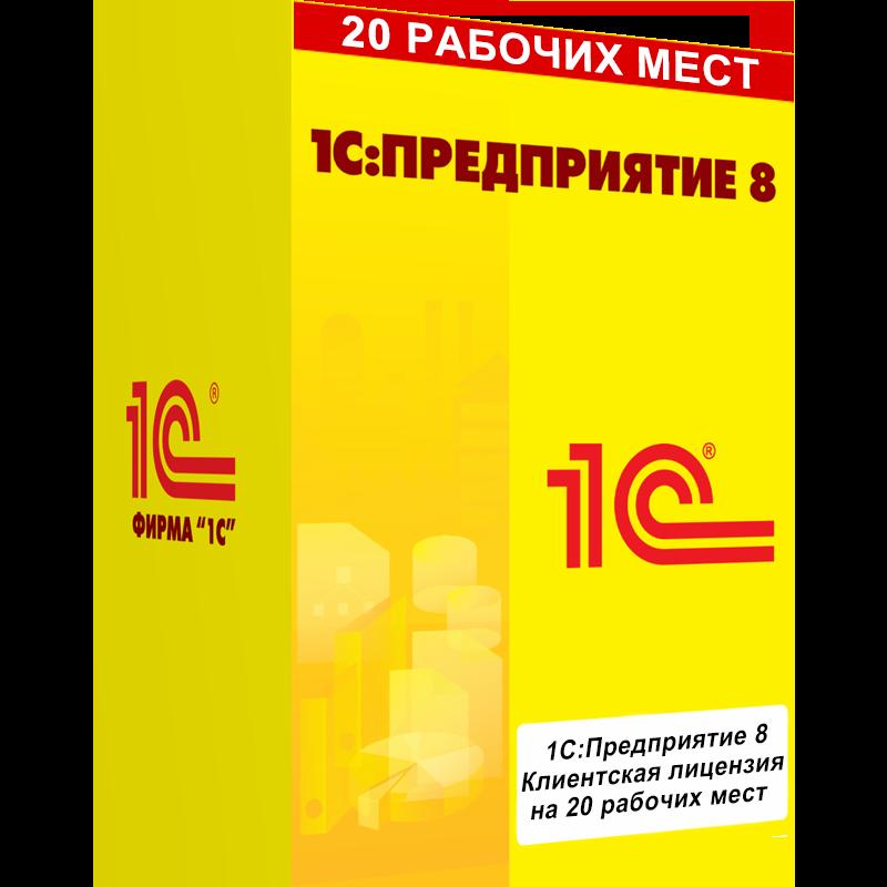 1С:Клиентская лицензия на 20 рабочих мест. Электронная поставка - Компания MAXIS