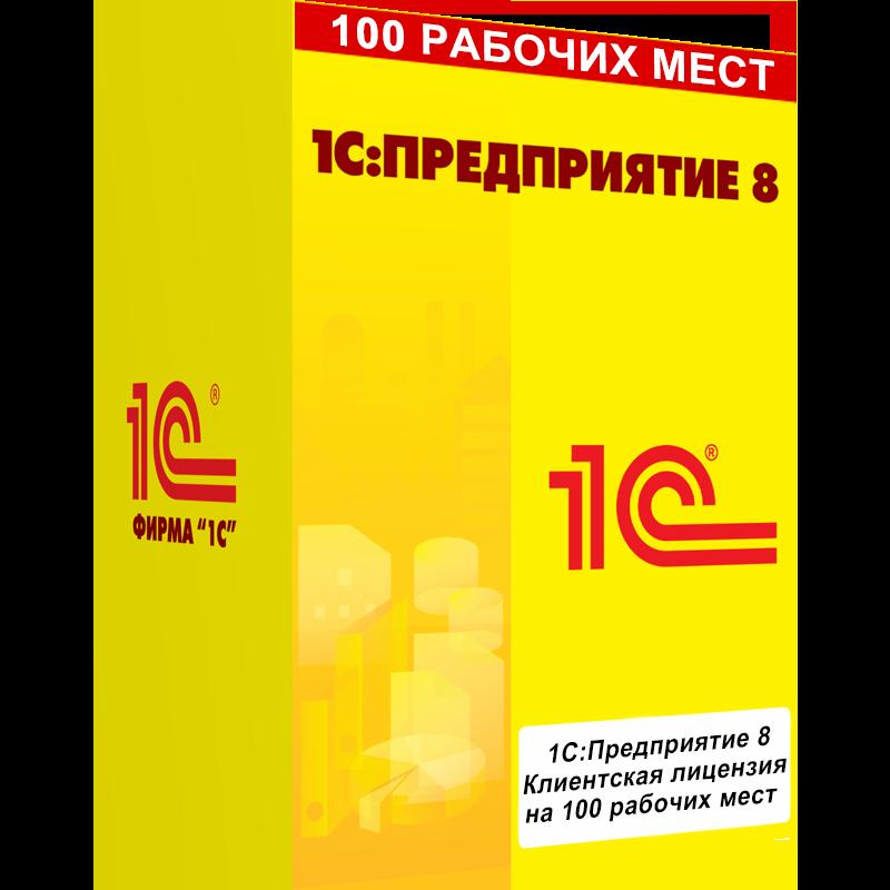 1С:Клиентская лицензия на 100 рабочих мест. Электронная поставка - Компания MAXIS