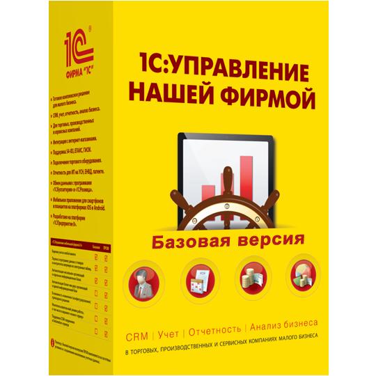 1С:Управление нашей фирмой 8. Базовая версия. Электронная поставка - Компания MAXIS