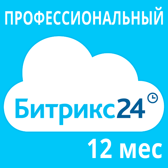 1С-Битрикс24 Лицензия Профессиональный (12 мес.) - Компания MAXIS