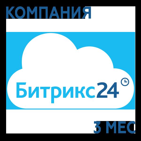 1С-Битрикс24 Лицензия Компания (3мес.) - Компания MAXIS