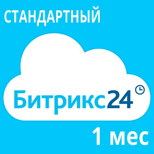 1С-Битрикс24 Лицензия Стандартный (1 мес.) - Компания MAXIS