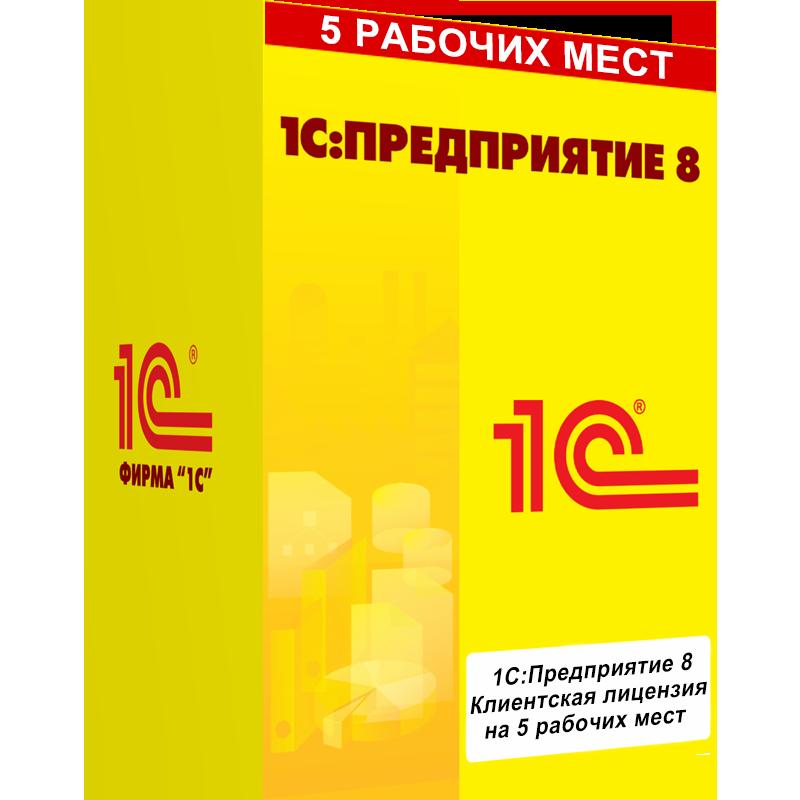 1С:Клиентская лицензия на 5 рабочих мест. Электронная поставка - Компания MAXIS