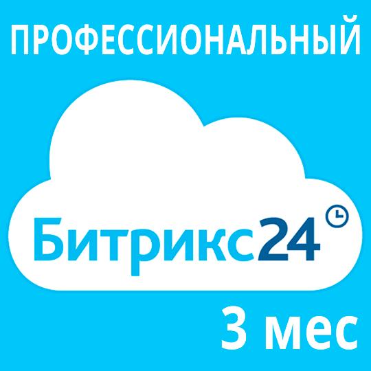 1С-Битрикс24 Лицензия Профессиональный (3 мес.) - Компания MAXIS