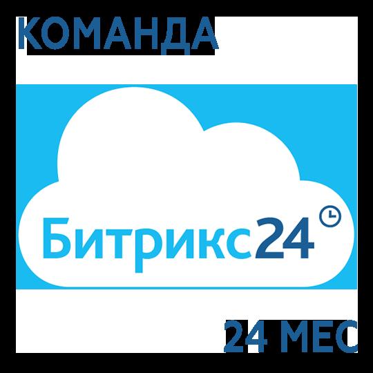 1С-Битрикс24 Лицензия Команда (24 мес.) - Компания MAXIS