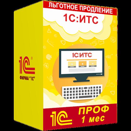 1С:КП ПРОФ на 1 месяц Льготная цена - Компания MAXIS
