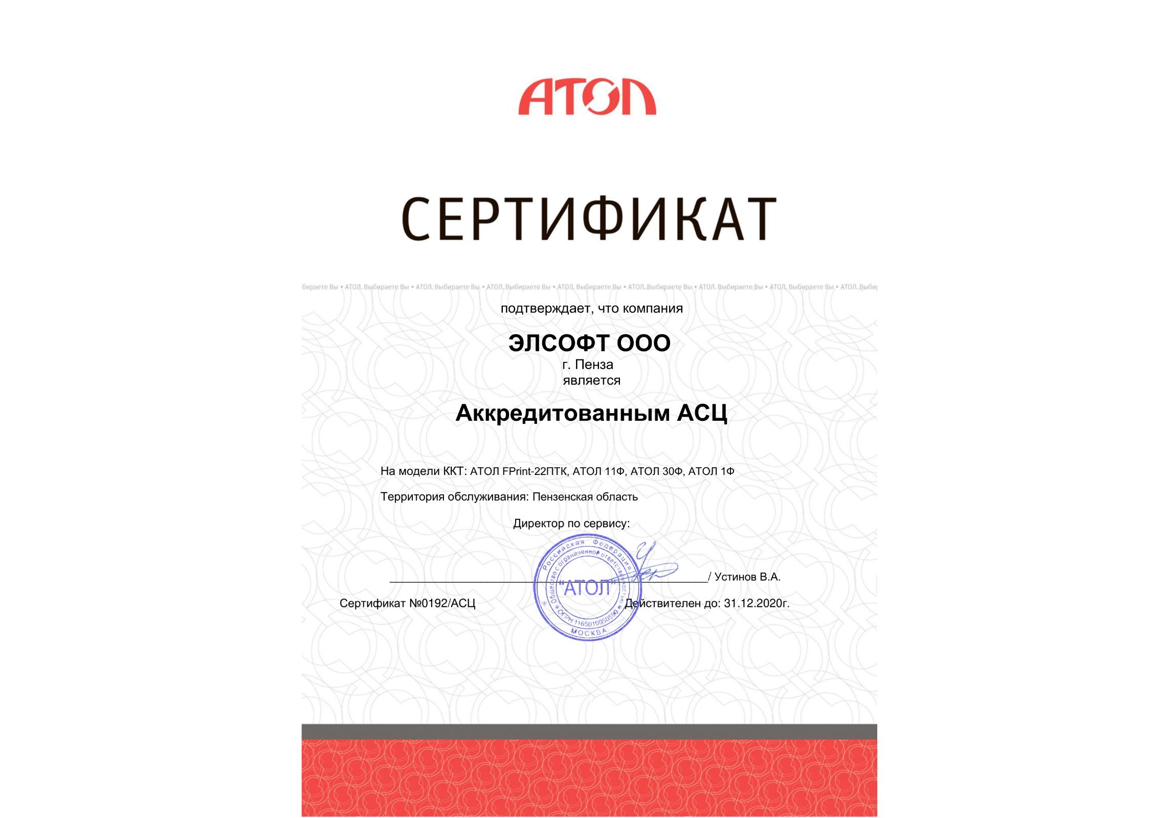 Сертификат аккердитированного АСЦ