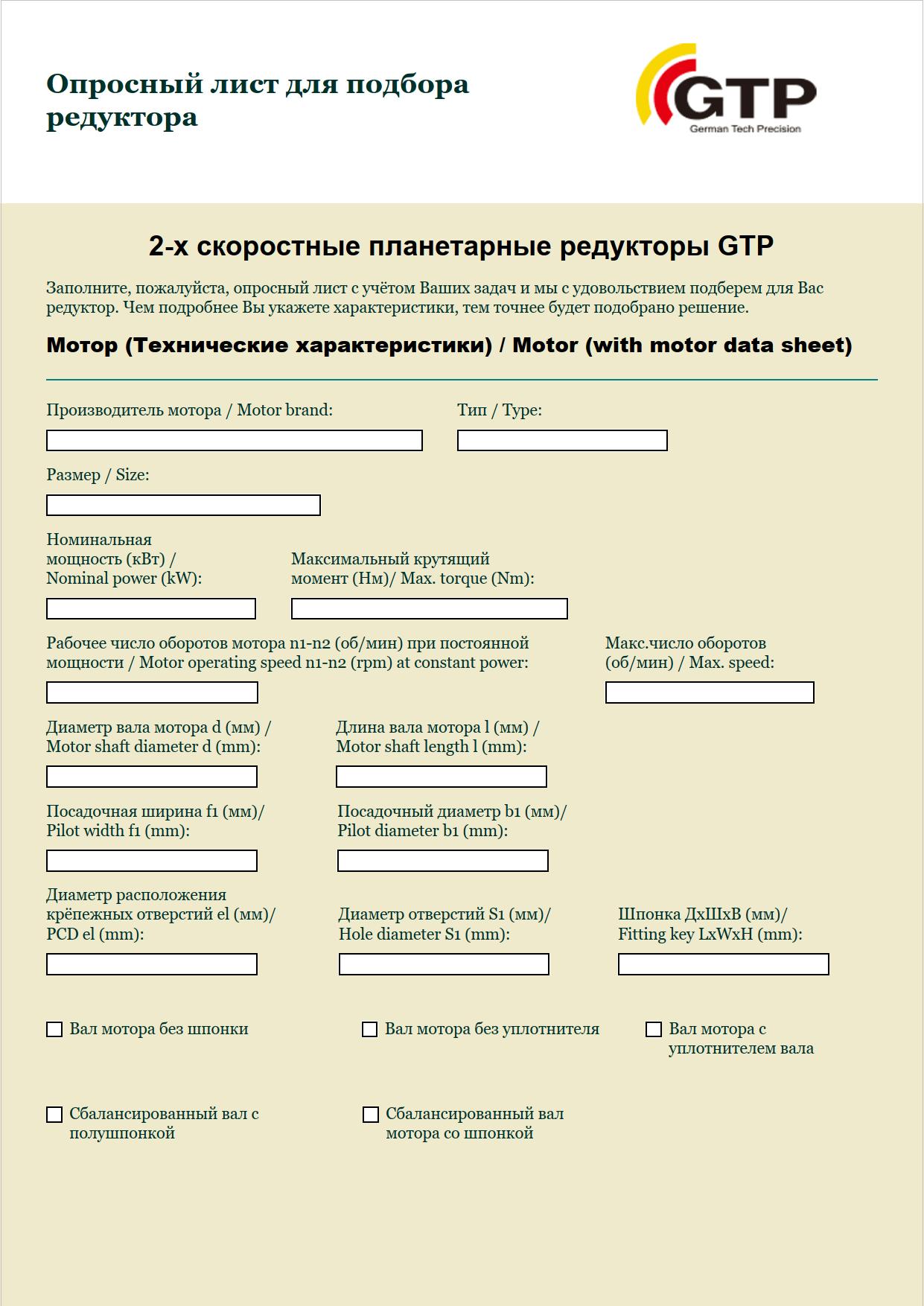 Опросный лист GTP