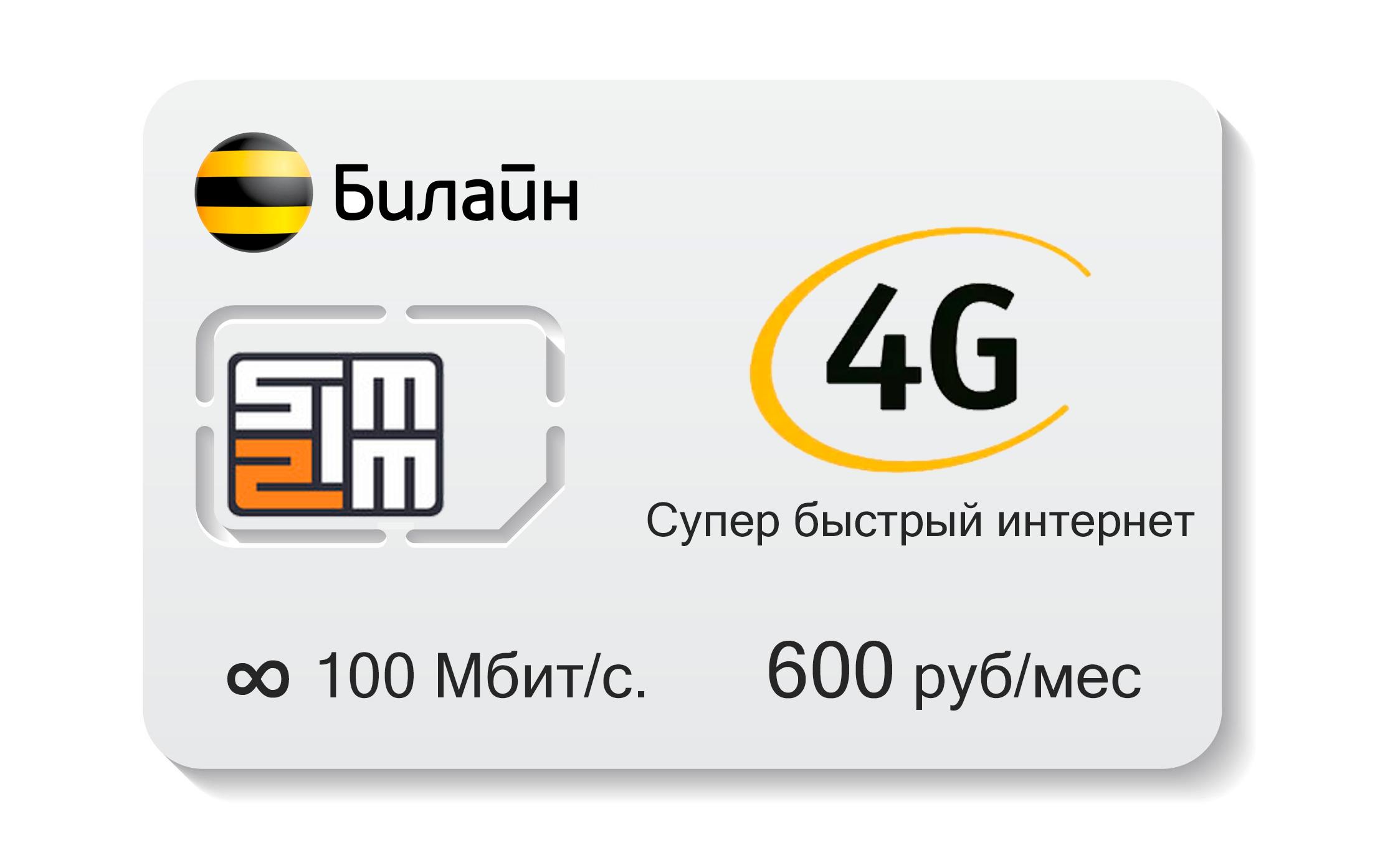 картинка Сим карта Желтый Безлимит 20 от магазина CMDVIDEO.RU | Челябинск