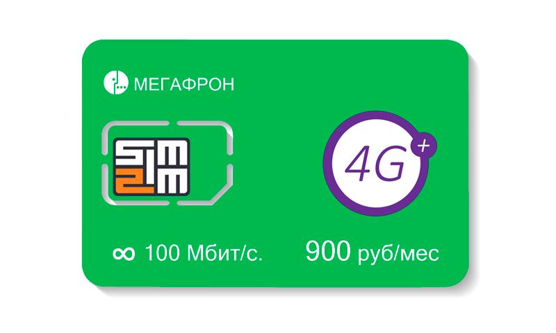 картинка Сим карта Зеленый Безлимит 30 от магазина CMDVIDEO.RU | Челябинск