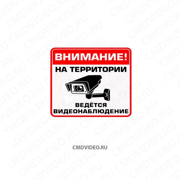 картинка Наклейка «Ведётся видеонаблюдение» 100х100 от магазина CMDVIDEO.RU   Челябинск