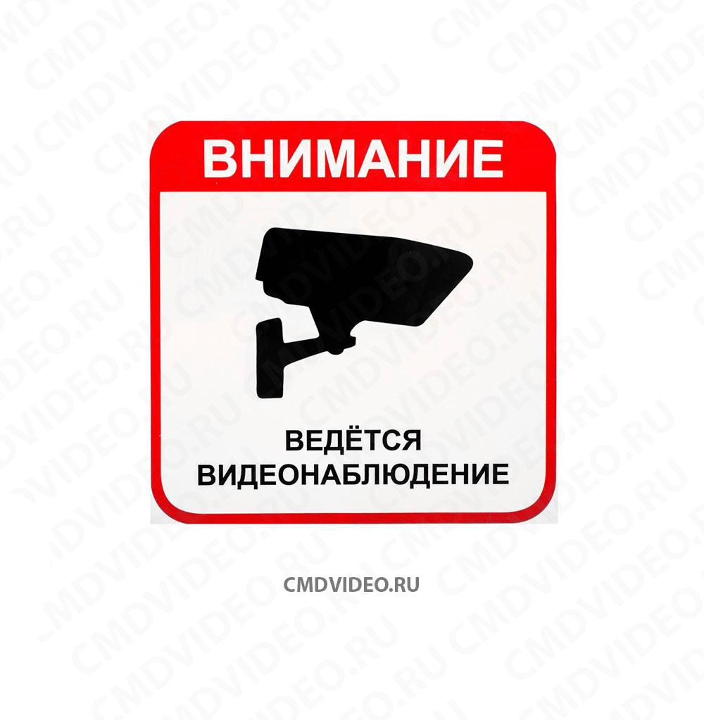 картинка Наклейка «Ведётся видеонаблюдение» 200х200 от магазина CMDVIDEO.RU   Челябинск