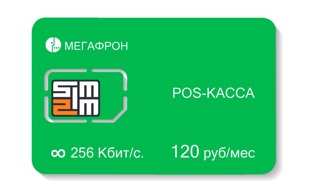 картинка Сим карта POS-касса MF от магазина CMDVIDEO.RU   Челябинск