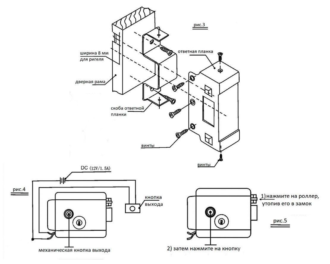 Установка электромеханического замка. Рисунки 3,4,5.