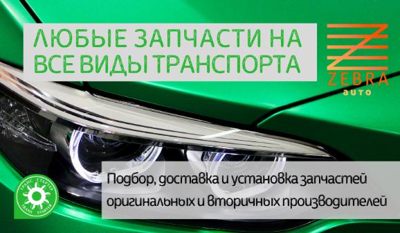 Запчасти в Калининграде на все виды авто