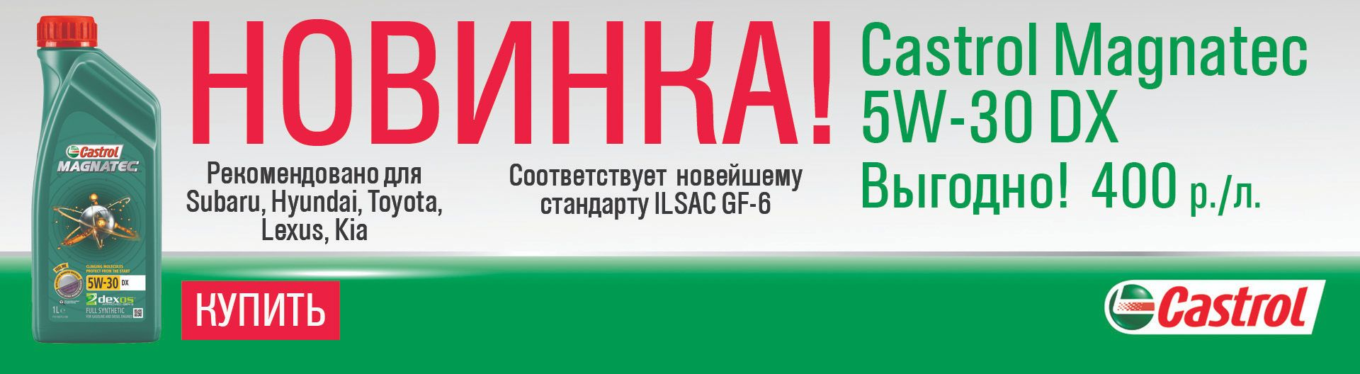 https://krascastrol.ru/dx/
