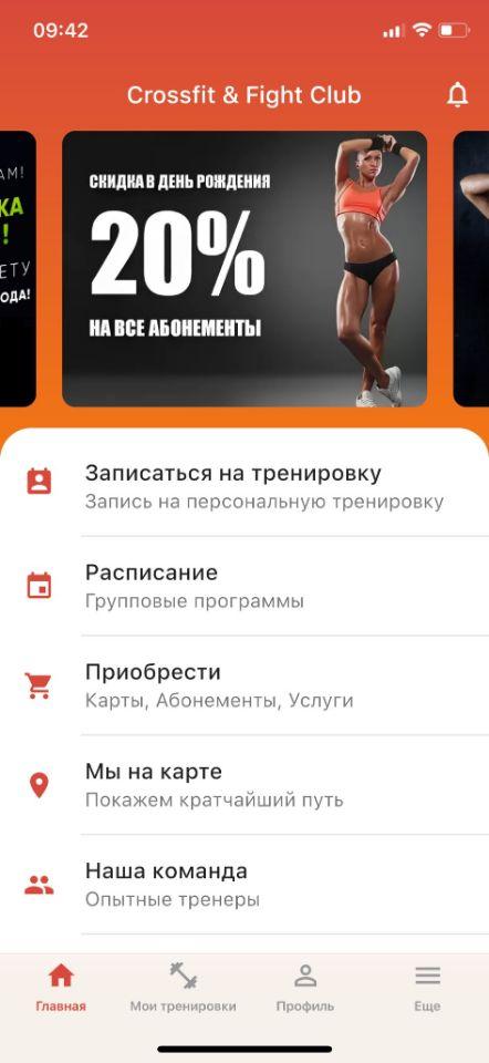 fitness365 мобильное приложение