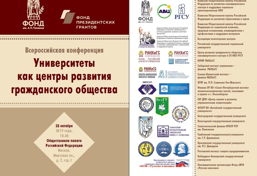 """Проект """"Университеты - гражданскому обществу"""""""