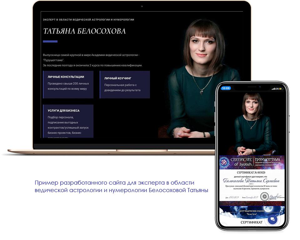 Разработка сайтов для астрологов и нумерологов