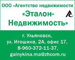 """ООО """"Эталон - Недвижимость"""""""