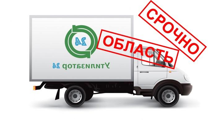 картинка Срочный вывоз Московская область