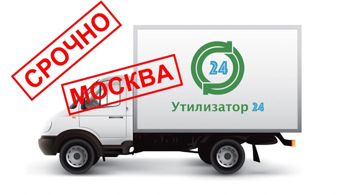 картинка Срочный вывоз Москва